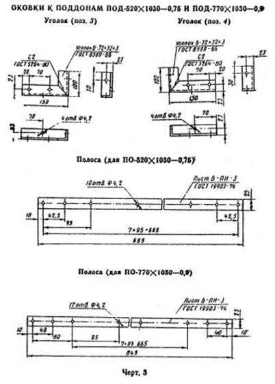 ГОСТ 18343-80 Поддоны для кирпича и керамических камней. Технические условия