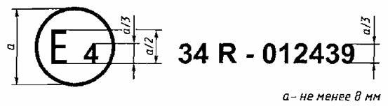 ГОСТ Р 41.34-2001 (Правила ЕЭК ООН № 34) Единообразные предписания, касающиеся официального утверждения транспортных средств в отношении предотвращения опасности возникновения пожара
