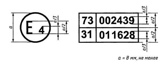 ГОСТ Р 41.73-99 (Правила ЕЭК ООН N 73) Единообразные предписания, касающиеся официального утверждения грузовых транспортных средств, прицепов и полуприцепов в отношении их боковой защиты