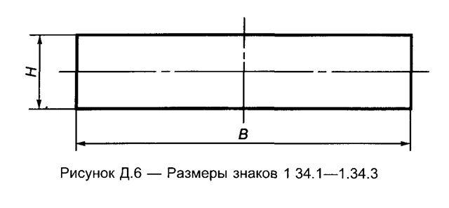 ГОСТ Р 52290-2004 Технические средства организации дорожного движения. Знаки дорожные. Общие технические требования. Приложение Д. Параметры, используемые на знаках, и размеры знаков по типоразмерам