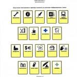 ГОСТ Р 52044-2005 Наружная реклама на автомобильных дорогах и территориях городских и сельских поселений Общие технические требования и правила размещения (ПРОЕКТ)