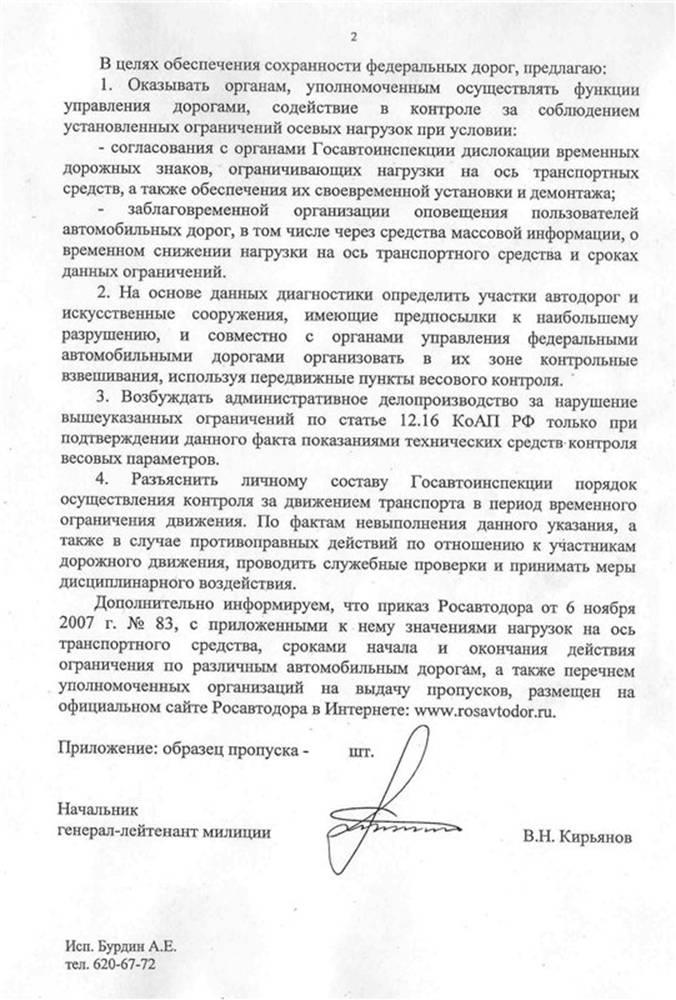 Письмо Департамента обеспечения безопасности дорожного движения (ДОБДД) МВД России от 14 февраля 2008 г. N 13/6-20 О весеннем ограничении движения по федеральным автодорогам